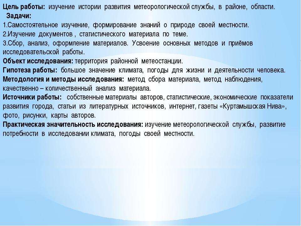 Цель работы: изучение истории развития метеорологической службы, в районе, о...