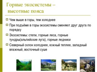 Горные экосистемы – высотные пояса Чем выше в горы, тем холоднее При подъёме