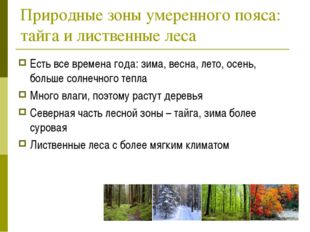 Природные зоны умеренного пояса: тайга и лиственные леса Есть все времена год