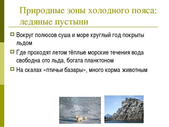 Природные зоны холодного пояса: ледяные пустыни Вокруг полюсов суша и море кр...