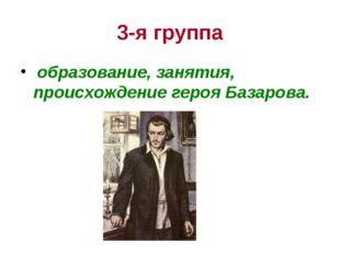 3-я группа образование, занятия, происхождение героя Базарова.