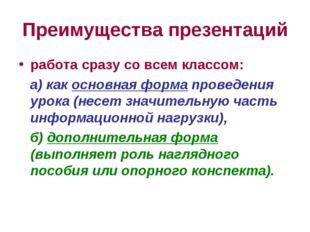 Преимущества презентаций работа сразу со всем классом: а) как основная форма