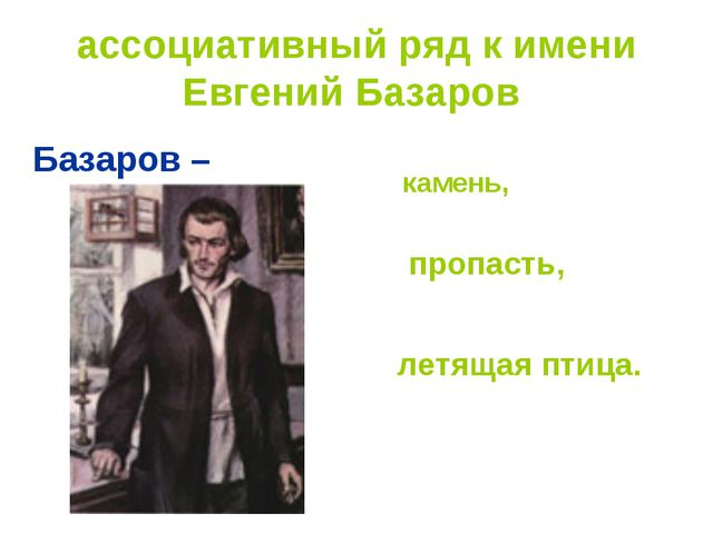 ассоциативный ряд к имени Евгений Базаров Базаров – камень, пропасть, летящая...