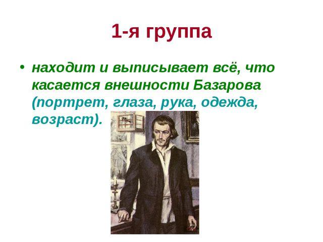 1-я группа находит и выписывает всё, что касается внешности Базарова (портрет...