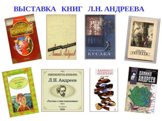 ВЫСТАВКА КНИГ Л.Н. АНДРЕЕВА