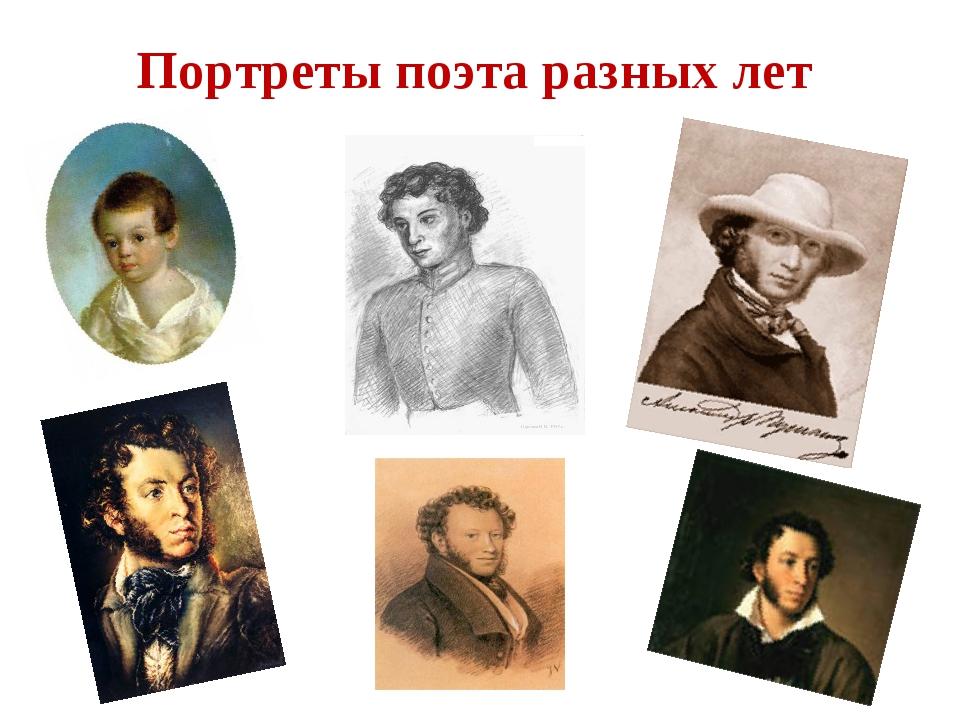 Портреты поэта разных лет