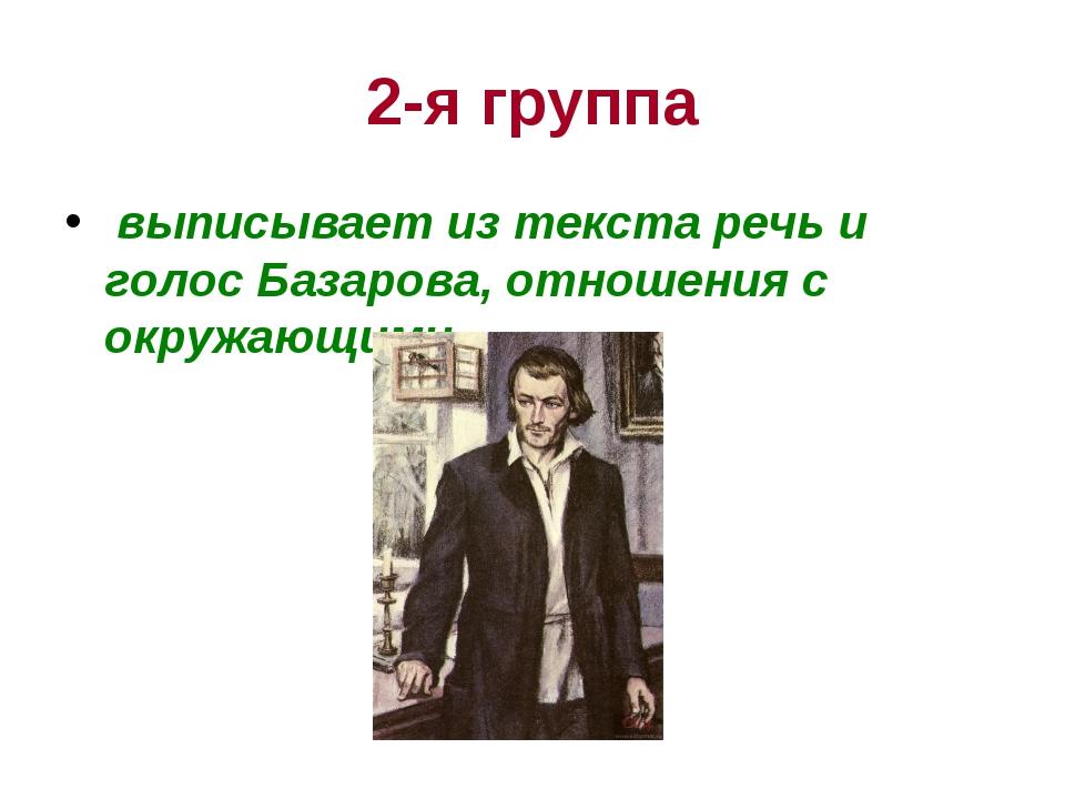 2-я группа выписывает из текста речь и голос Базарова, отношения с окружающими.