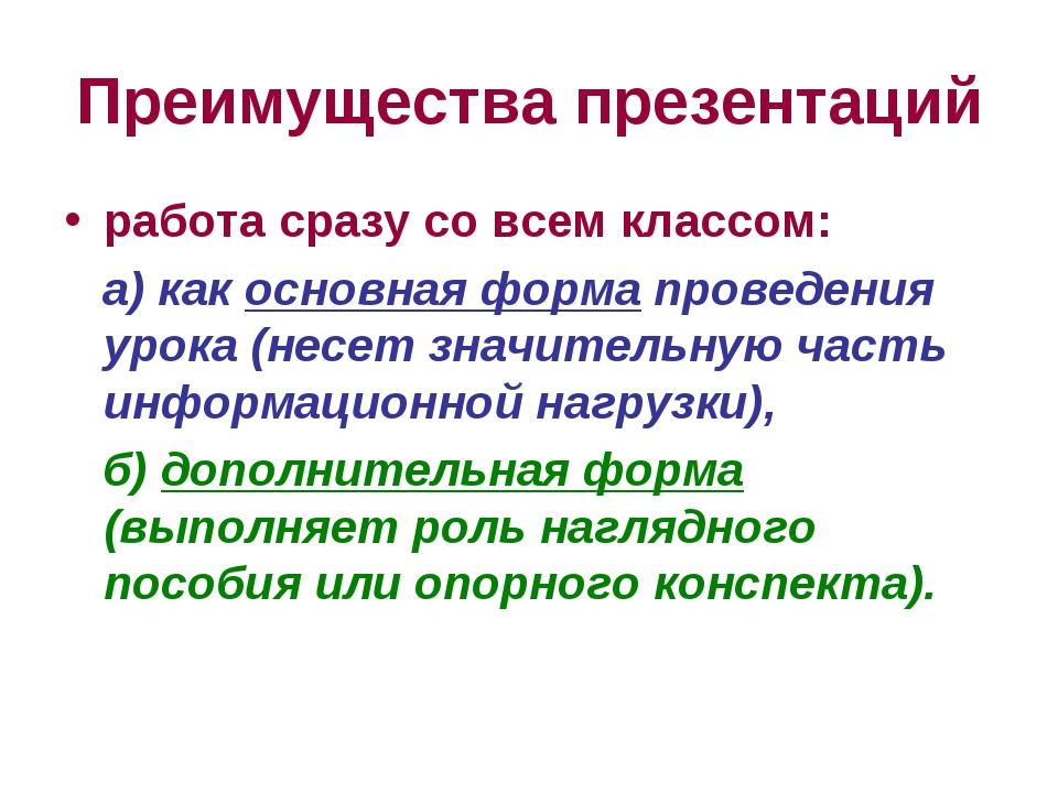 Преимущества презентаций работа сразу со всем классом: а) как основная форма...