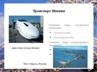 Транспорт Японии Основные виды внутреннего транспорта: автомобильный; железно