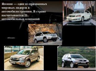 «Toyota» «Nissan» «Honda» «Mitsubishi» Япония — один из признанных мировых л