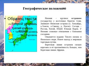 Географическое положение Япония – крупное островное государство у восточных