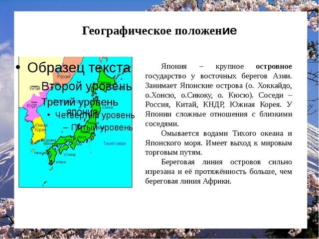 Географическое положение Япония – крупное островное государство у восточных...