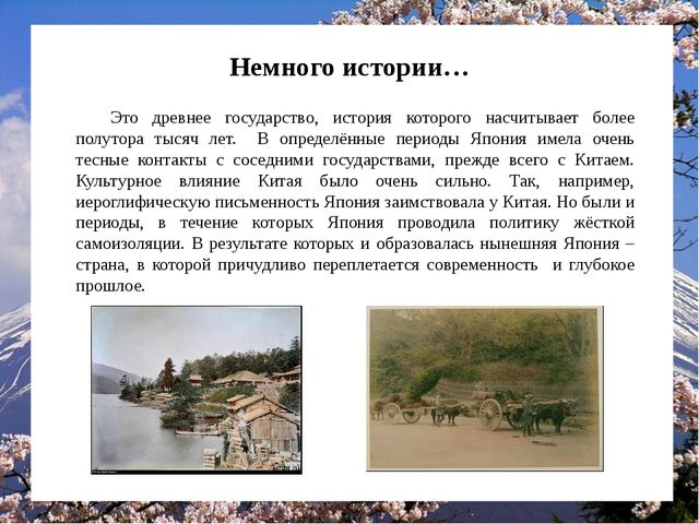 Немного истории… Это древнее государство, история которого насчитывает более...