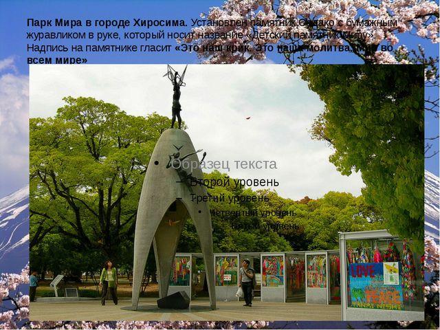 Парк Мира в городе Хиросима.Установлен памятник Садако с бумажным журавликом...