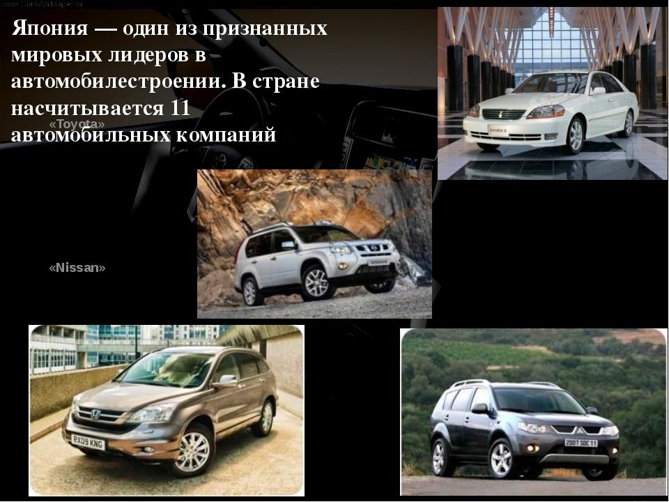 «Toyota» «Nissan» «Honda» «Mitsubishi» Япония — один из признанных мировых л...