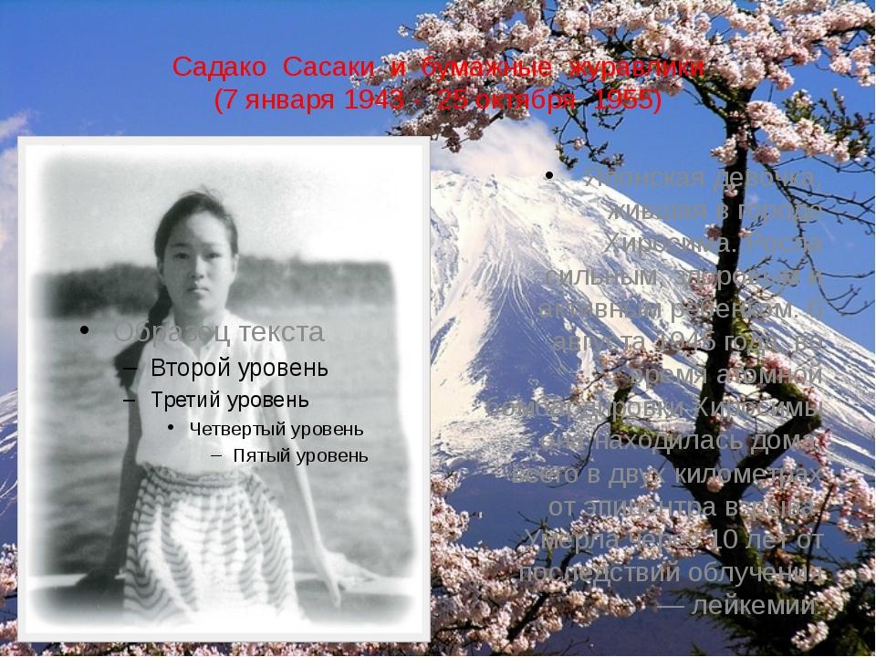 Садако Сасаки и бумажные журавлики (7 января 1943 - 25 октября 1955) Японская...