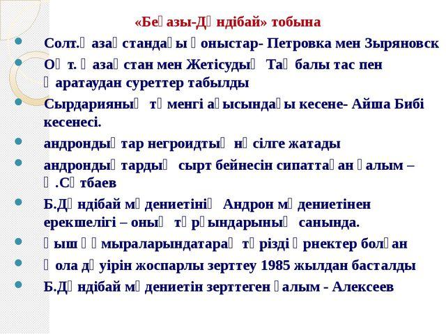 «Беғазы-Дәндібай» тобына Солт.Қазақстандағы қоныстар- Петровка мен Зыряновск...