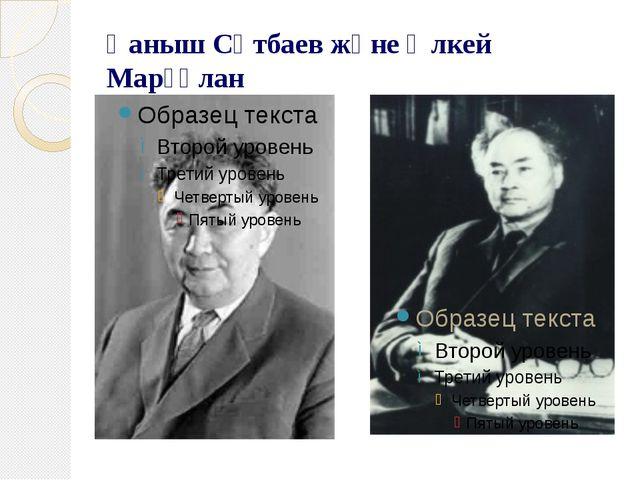 Қаныш Сәтбаев және Әлкей Марғұлан