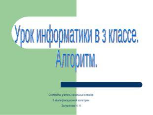 Составила: учитель начальных классов II квалификационной категории Загуменова