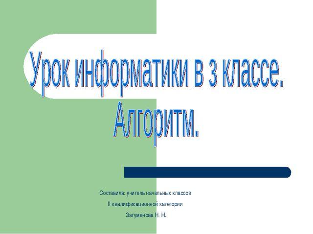 Составила: учитель начальных классов II квалификационной категории Загуменова...