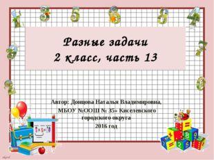 Разные задачи 2 класс, часть 13 Автор: Донцова Наталья Владимировна, МБОУ №ОО