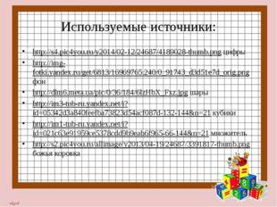 Используемые источники: http://s4.pic4you.ru/y2014/02-12/24687/4189028-thumb.