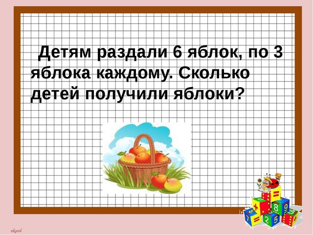 Детям раздали 6 яблок, по 3 яблока каждому. Сколько детей получили яблоки? n...