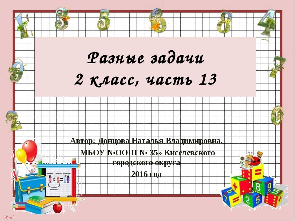 Разные задачи 2 класс, часть 13 Автор: Донцова Наталья Владимировна, МБОУ №ОО...
