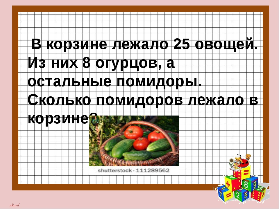 В корзине лежало 25 овощей. Из них 8 огурцов, а остальные помидоры. Сколько...