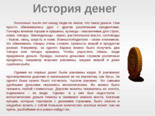 История денег Несколько тысяч лет назад люди не знали, что такое деньги. Они