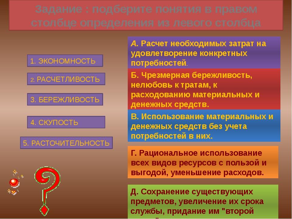 Задание : подберите понятия в правом столбце определения из левого столбца 1....