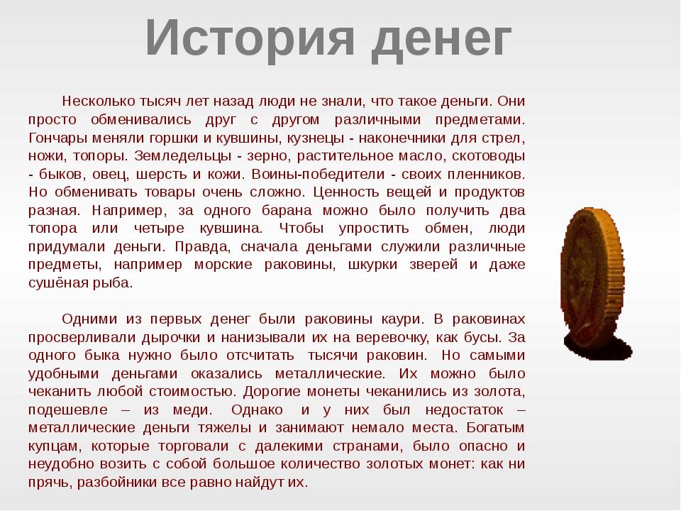 История денег Несколько тысяч лет назад люди не знали, что такое деньги. Они...