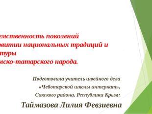 Преемственность поколений в развитии национальных традиций и культуры крымск