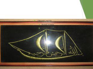 Корабль «Геме»-родовой знак моей мамы Как скульптор создаёт свои рельефы, так