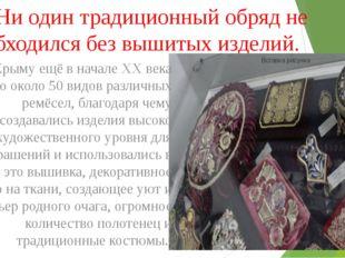 Ни один традиционный обряд не обходился без вышитых изделий. В Крыму ещё в н