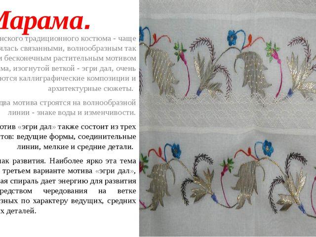 Марама. Предмет женского традиционного костюма - чаще всего оформлялась связа...