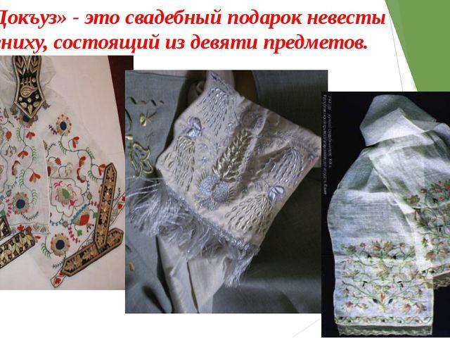 «Докъуз» - это свадебный подарок невесты жениху, состоящий из девяти предмет...