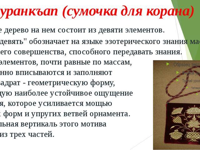 Къуранкъап (сумочка для корана) Родовое дерево на нем состоит из девяти элем...