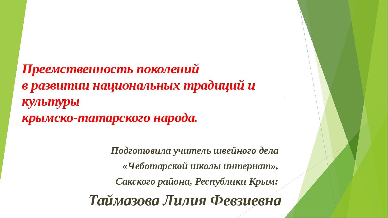 Преемственность поколений в развитии национальных традиций и культуры крымск...