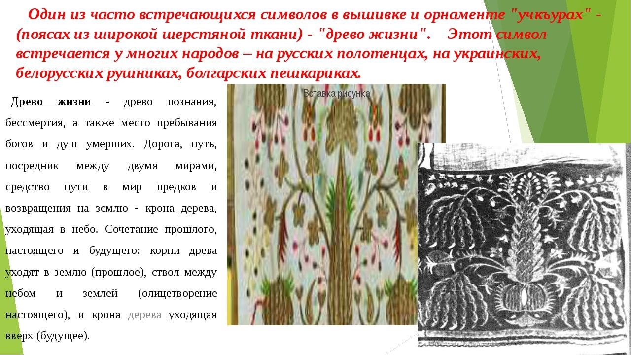 """Один из часто встречающихся символов в вышивке и орнаменте """"учкъурах"""" - (поя..."""