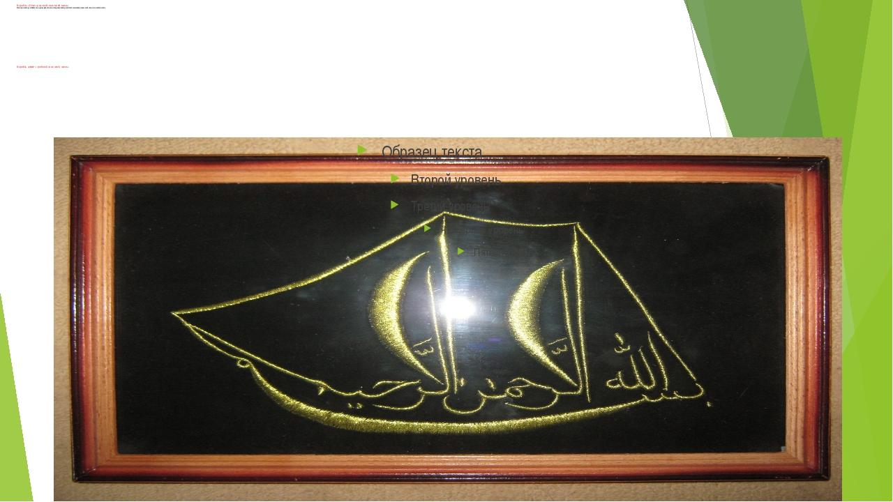 Корабль «Геме»-родовой знак моей мамы Как скульптор создаёт свои рельефы, так...