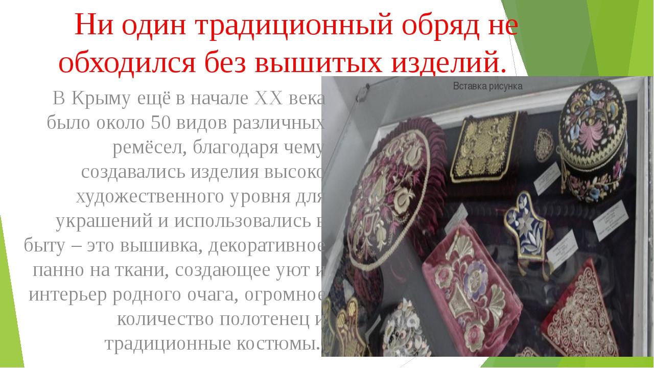 Ни один традиционный обряд не обходился без вышитых изделий. В Крыму ещё в н...