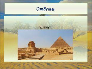 Ответы Египет