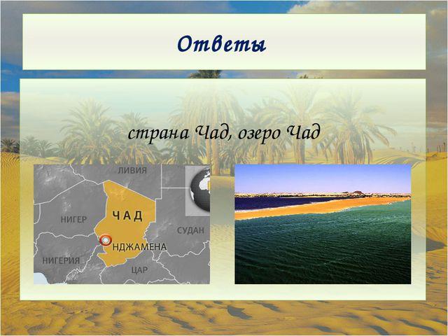 Ответы страна Чад, озеро Чад