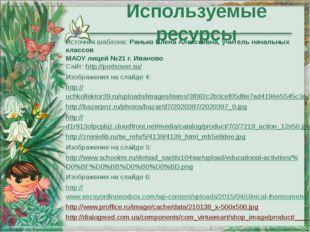 Источник шаблона: Ранько Елена Алексеевна, учитель начальных классов МАОУ лиц