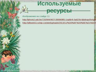 Изображения на слайде 11: http://lphoto2.ask.fm/720/944/467/-39996985-1sqhb4i
