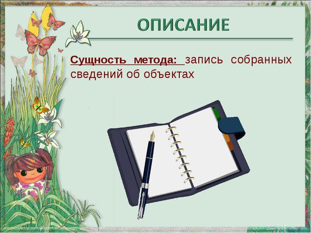 Сущность метода: запись собранных сведений об объектах