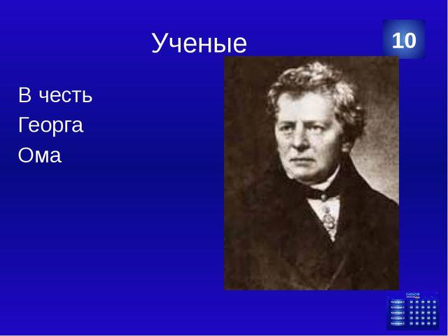 Ученые 30 Сергей Павлович Королев