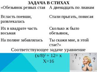 ЗАДАЧА В СТИХАХ Соответствующее задаче уравнение (x/8)2 + 12= x Х=16 «Обезьян
