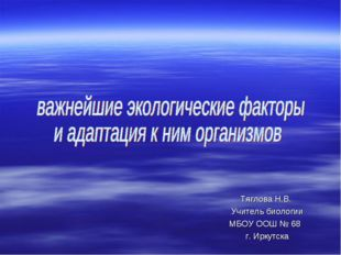 Тяглова Н.В. Учитель биологии МБОУ ООШ № 68 г. Иркутска